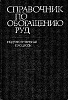 Аудиокнига Справочник по обогащению руд (в 4-х томах) djvu 29,1Мб