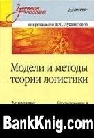 Книга Лукинский В.С. Модели и методы теории логистики. pdf 54,33Мб