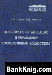 Книга Экономика, организация и управление локомотивным хозяйством djvu  5,1Мб