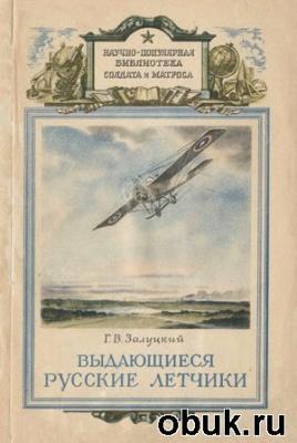 Книга Выдающиеся русские летчики