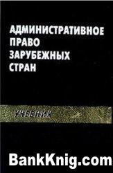 Книга Административное право зарубежных стран doc 2,13Мб