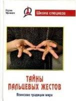 Книга Тайны пальцевых жестов pdf 28,12Мб