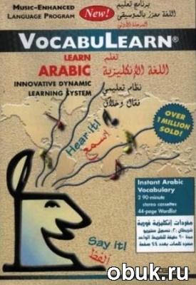 Аудиокнига VocabuLearn Arabic. Levels 1,2