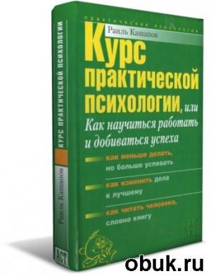 Книга Курс практической психологии, или Как научиться работать и добиваться успеха
