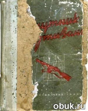 Книга Спутник партизана. В помощь партизану (в 3-х книгах)
