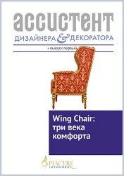 Ассистент дизайнера & декоратора №1 2012