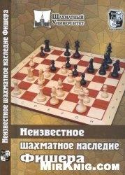 Книга Неизвестное шахматное наследие Фишера