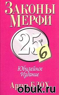 Книга Законы Мерфи. Афоризмы. Анекдоты (сборник)