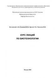 Книга Курс лекций по биотехнологии