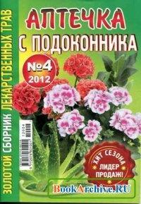 Журнал Золотой сборник лекарственных трав №4, 2012 «Аптечка с подоконника».