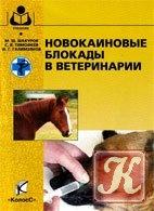 Книга Новокаиновые блокады в ветеринарии.