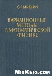 Книга Вариационные методы в математической физике
