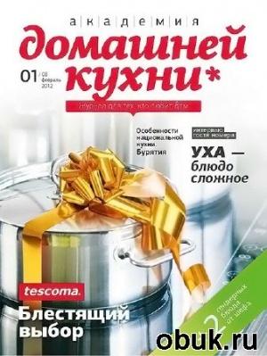 Журнал Академия домашней кухни №1 (февраль 2012)