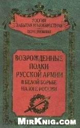 Книга Возрожденные полки Русской армии в Белой борьбе на Юге России