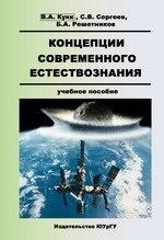 Книга Кукк В.А., Сергеев С.В., Решетников Б.А. Концепции современного естествознания