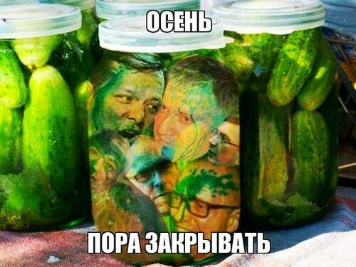 Навальный и компания. Осень.  Пора  закрывать.