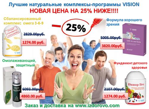 ЦЕНЫ ВИЖЕН -25.png
