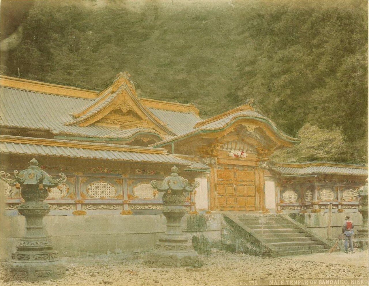 Никко. Главный храм Сандайко