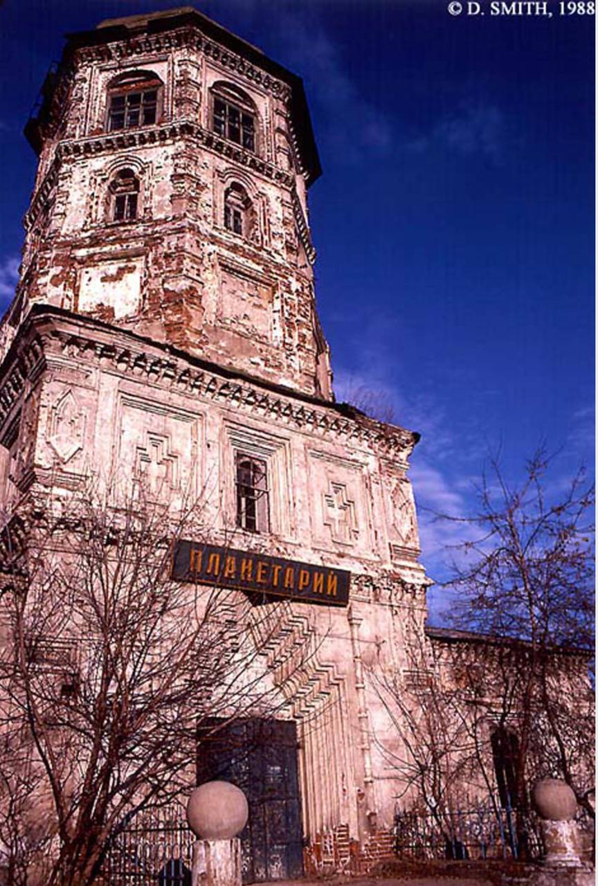 Бывшая Троицкая церковь. До середины 1980-х использовалась как Планетарий. Затем здание решили отреставрировать и Планетарий умер. Он был первым и долгие годы единственным Планетарием за Уралом