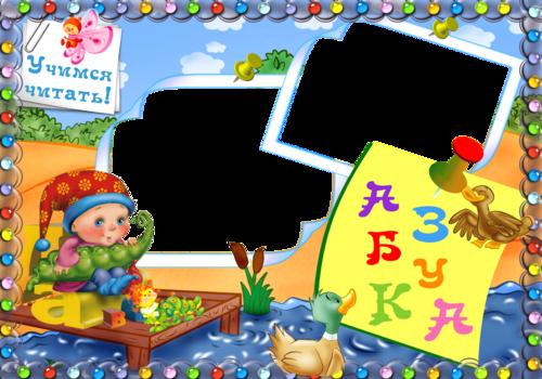 Азбука(детские рамочки) 2