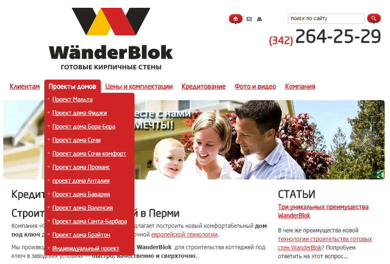 WanderBlok1.png