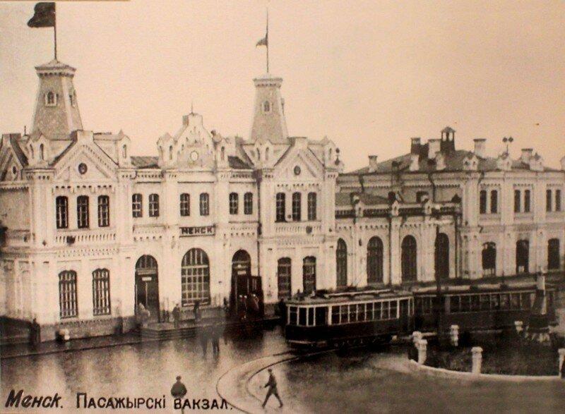 Трамвай в Минске пущен в 1929, от названия Менск отказались в 1939.jpg