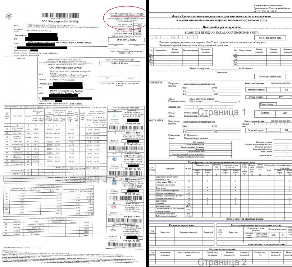 бланк оплаты за электроэнергию москва