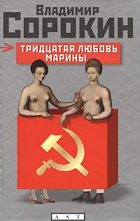 Vladimir_Sorokin__Tridtsataya_lyubov_Mariny.jpg