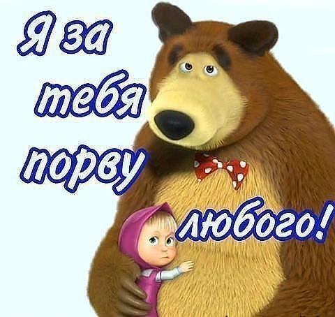 Маша и Медведь Прикольные Картинки с надписью