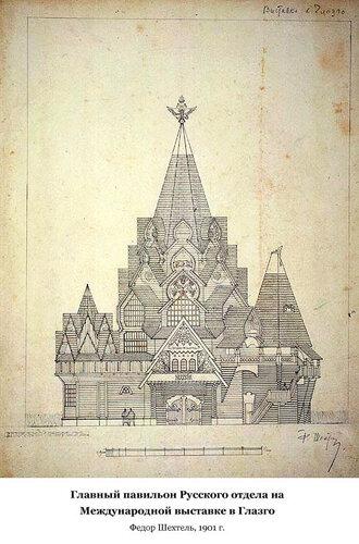 Главный павильон Русского отдела на Международной выставке в Глазго, фасад
