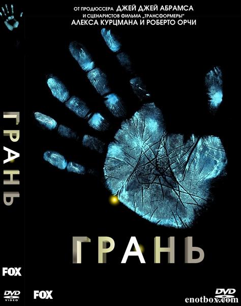 За Гранью (Грань) (1-5 сезоны: 1-100 серии из 100) / Fringe / 2008-2012 / ПМ (LostFilm) / HDRip, WEB-DLRip