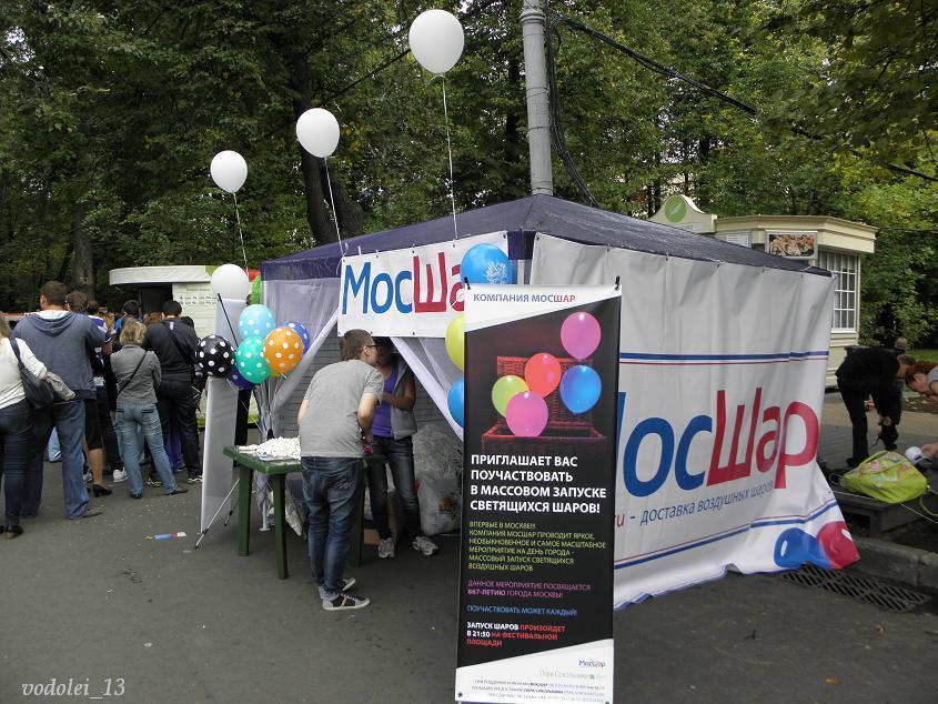 Запуск светящихся шаров. День города Москва, 6 сентября 2014, Сокольники
