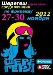 27-30 ноября Sheregirls 2012 фрирайд контест для девушек