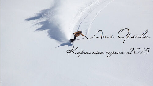 Видео сезона Ани Орловой
