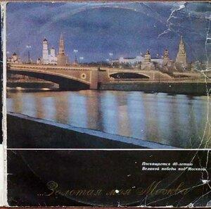 Золотая моя Москва (1982) [С60 17399 006]