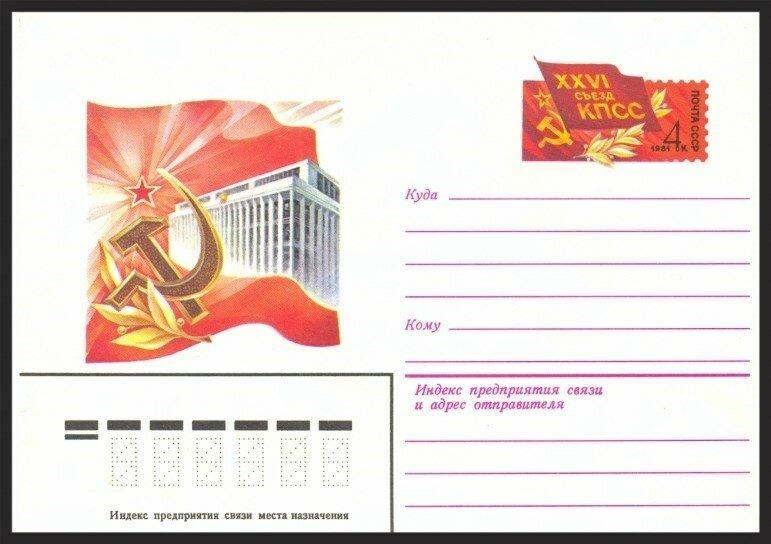 Почтовый конверт. Памятные даты. 1981 г.