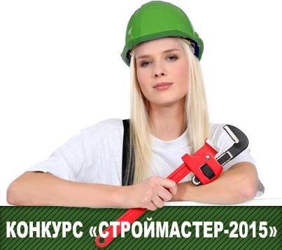Конкурс «СТРОЙМАСТЕР — 2015»