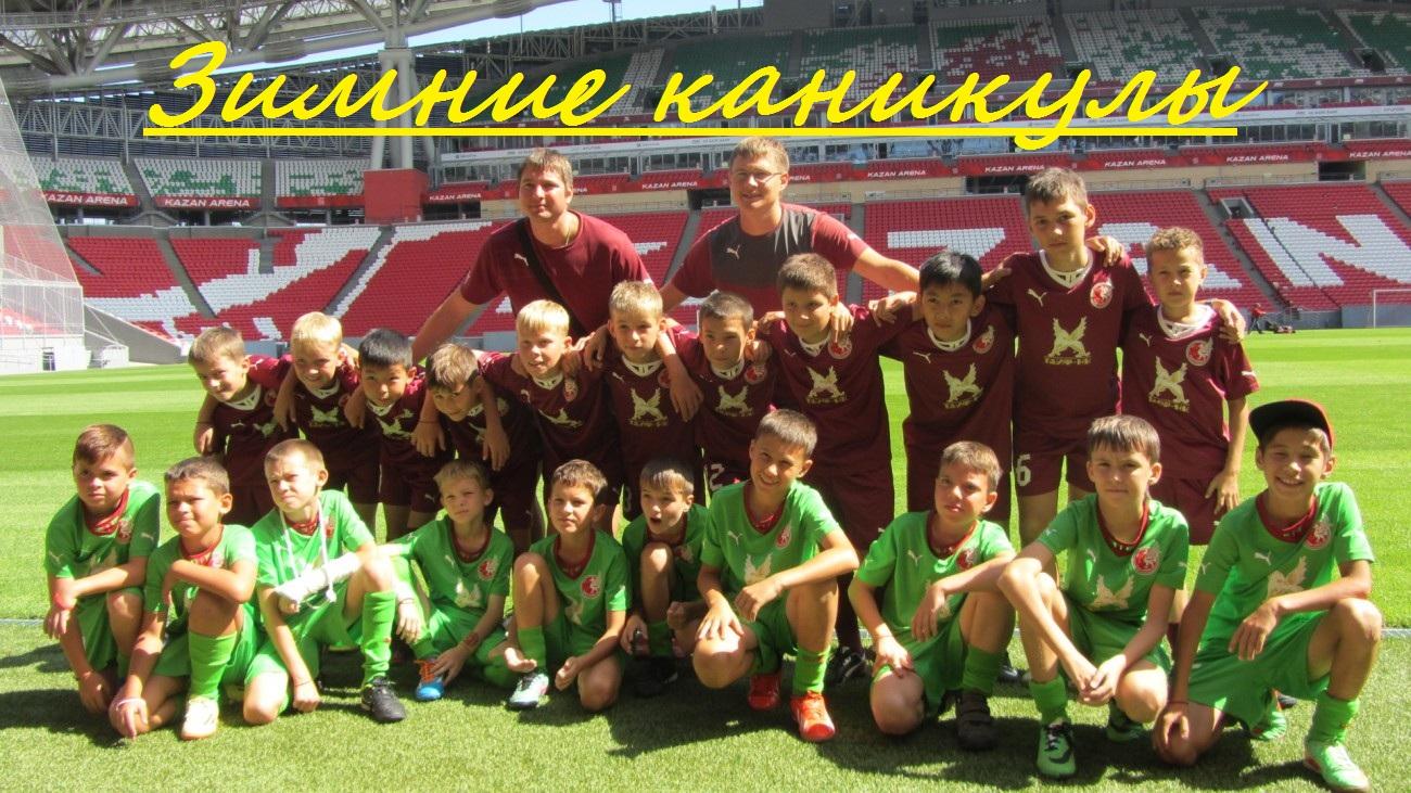 Футбольный лагерь «Академики Рубина» в зимние каникулы со 2 по 10 января 2015 года