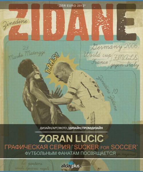 """Графический дизайнер Zoran Lucic. Серия """"Sucker for Soccer"""""""