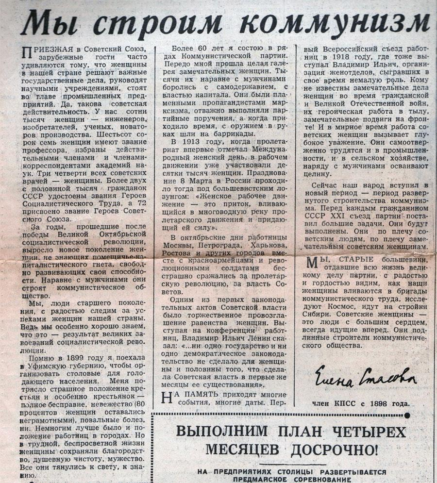 itwaslong.com_vmoskva59_mystroim kommunizm.jpg