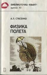 Книга Физика полёта, Стасенко А.Л., 1988