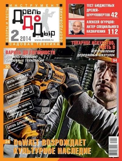 Книга Журнал: ДрельДоДыр №2 (апрель-июнь 2014)