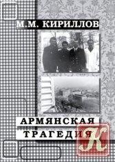 Книга Армянская трагедия. Дневник врача - декабрь 1988 г. – январь 1989 г.