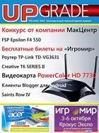 Журнал UPgrade №36 (сентябрь), 2013
