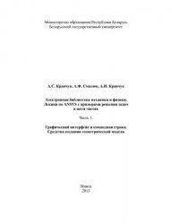 Книга Лекции по ANSYS с примерами решения задач в пяти частях