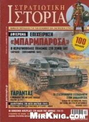 Журнал Military History 124