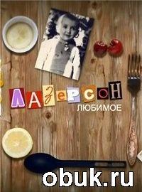 Книга Лазерсон. Любимое. Лимонный тарт (2013г., SATRip, RUS)
