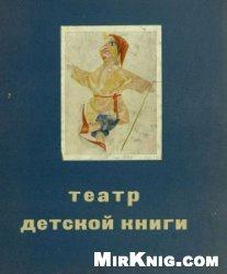 Государственный театр детской книги