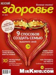 Журнал Здоровье №2 2014