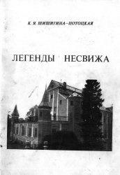 Книга Легенды Несвижа